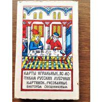 Карты игральные, по мотивам русских лубочных картинок, рисованных Виктором Свешниковым