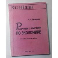 Русский Язык. Работаем с текстом по экономике (#0005)