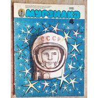 "Журнал ""Мурзилка"" N 4 1981 г."