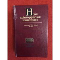 Новый русско-украинский словарь-справочник. Около 100 000 слов.