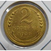 2 копейки 1930 г (2)