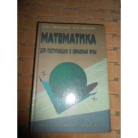 Черкасов О.Ю., Якушев А.Г. Математика для поступающих в серьезные вузы