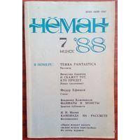 Ежемесячный литературно-художественный и общественно-политический журнал  Неман. 1988 год: N 7