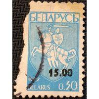 ЦІКАВІЦЬ АБМЕН! 1994, герб Беларусі, 15 руб