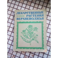 Лекарственные растения Верхневолжья 1973