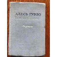 Алесь Гурло. Вершы. Мн., 1953