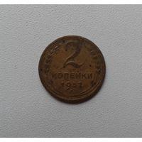 2 копейки 1952 бронза