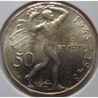 Чехословакия 50 крон 1948 года. Серебро. Штемпельный блеск! Состояние аUNC!