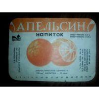 Этикетки от напитка