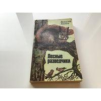 """Виталий Бианки. """"Лесные разведчики""""."""
