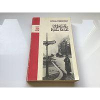 """Елена Ржевская. """"Берлин, Май 1945""""."""