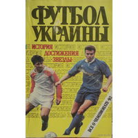 Футбол Украины. Всё о чемпионате 1992 года