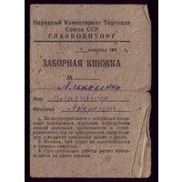 Заборная книжка 1941 год