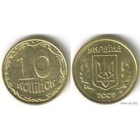 Украина. 10 копеек (2009)