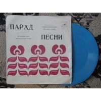 Миньон гибкий - Эрик Стивенс, Джон Форд - Мелодия, ВСГ