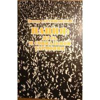 Нация: путь к социальной гармонии. Валерий Артишевский.  Минск. 1999 г. 96 стр.