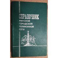 Справочник минской городской телефонной сети. Минск. 1983 г .