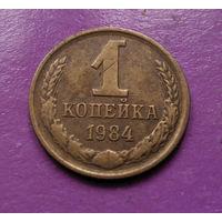 1 копейка 1984 года СССР #09