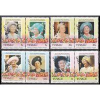 1985 Тувалу 308-315Paar 85-летие королевы Елизаветы (SPECTMEN) 12,00евро