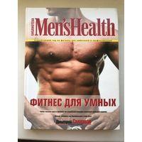 Фитнес для умных Дмитрий Смирнов