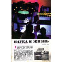 """Журнал """"Наука и жизнь"""", 1986, #1"""