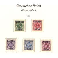 Германия Служебные для Вюртемберга 1920 г
