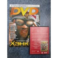Журнал Total DVD N 88