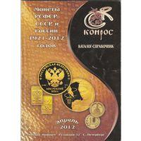 Монеты РСФСР СССР и России 1921-2012годов.