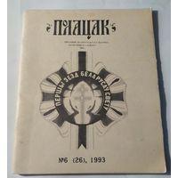 Полацак #6. 1993