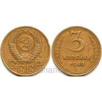 СССР 3 копейки 1949