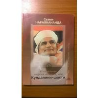 Изначальная энергия человека или кундалини-шакти Свами Нараянананда серия Йога Классические тексты