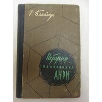 """Гуго Блейхер """"История полковника Анри"""" (военные приключения) 1960г."""