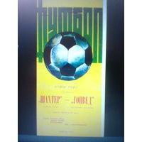 20.10.1976--Шахтер Донецк СССР--Гонвед Венгрия--кубок УЕФА