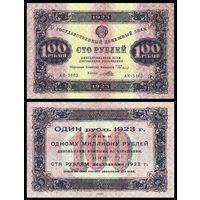 [КОПИЯ] 100 рублей 1923г. 1-й вып.