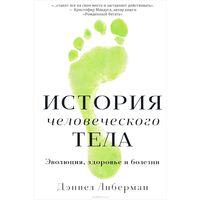 Либерман. История человеческого тела. Эволюция, здоровье и болезни