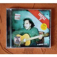 CD Faktor-2 В Нашем Стиле