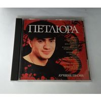 CD. ПЕТЛЮРА лучшие песни