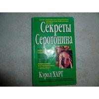 СЕКРЕТЫ СЕРОТАНИНА-КЭРОЛ ХАРТ-