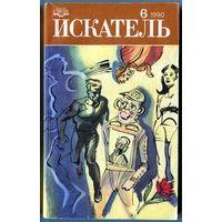 Искатель. 1990 #6