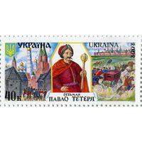 Украина 2002 г. Гетманы Украины. Павел Тетеря.
