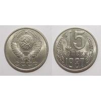 15 копеек 1987 aUNC