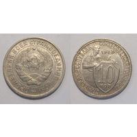 10 копеек 1933 XF