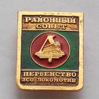 """Первенство ДСО """"Локомотив"""""""