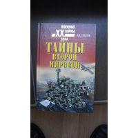 Тайны второй мировой войны. 2000