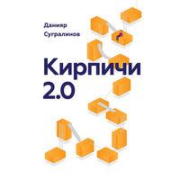 Кирпичи 2.0 книга