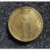 Жетон Министерства торговли СССР #11 круглый RRR самая редкая разновидность среди 11 жетонов
