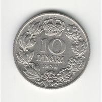 Югославия 10 динар 1938 года. Состояние XF+!
