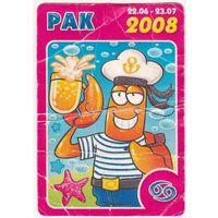 Календарик 2008 (258)