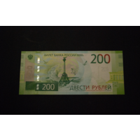Россия. 200 рублей образца 2017 года.