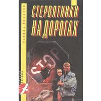 Рамиль Ямалеев. Стервятники на дорогах